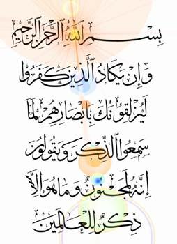 """Hampir saja mereka 'menjatuhkan' kamu (Muhammad) dengan pandangan (penilaian) mereka, (yaitu) ketika mereka mendengar (da'wah Al-Quran) lalu mereka mengatakan, """"Dia ini (Muhammad) benar-benar gila!"""". Padahal dia (Al-Quran) itu adalah peringatan bagi semua manusia."""