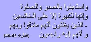 Surat Al-Baqarah ayat 45-46.