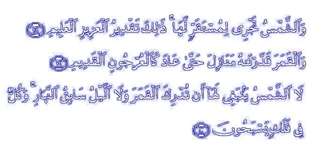 Surat Yasin ayat 38-40.