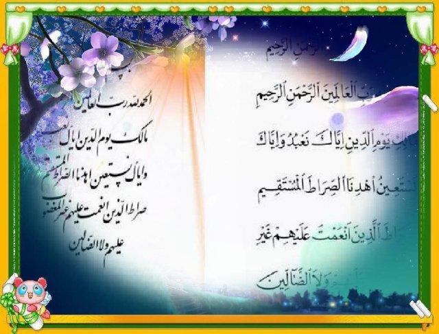 AlFatihah2